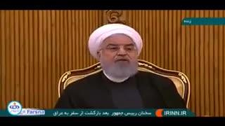 روحانی بعد از بازگشت از سفر به عراق
