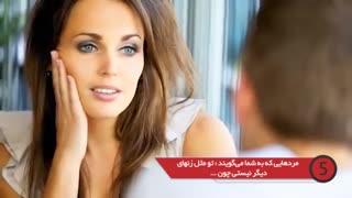 10 رفتار مردانه که زن ها از آن متنفرند