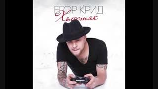 آهنگ فوق العاده زیبای روسی Егор Крид - Не вынести/KReeD - Ne vynesti