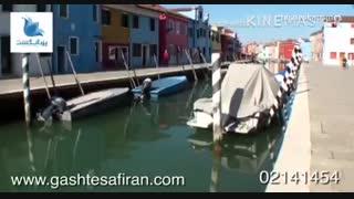 رنگی ترین جزیره ایتالیا