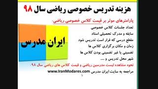 قیمت کلاس های تدریس خصوصی ریاضی در تهران در سال 98