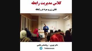 نقش زن و مرد در رابطه - کلاس مدیریت رابطه