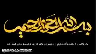دانلود فیلم هزارپا - ایرانی