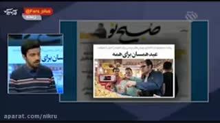 واکنش جالب مجری به اظهارات رئیس اتحادیه خشکبار در مورد کمپین نخریدن آجیل