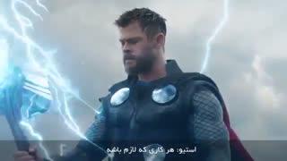 فیلم انتقامجویان 2019 - پایان بازی - تریلر دوم + زیرنویس فارسی