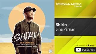 آهنگ جدید و شادسینا پارسیان شیرین Sina Parsian  Shirin