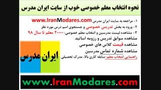 نحوه انتخاب معلم خصوصی خوب از سایت تدریس خصوصی ایران مدرس