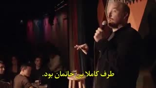کمدی «LOUIS C.K» با زیرنویس فارسی < یه تیکشه>
