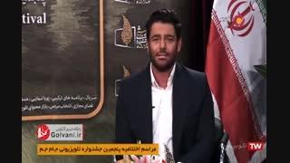 سخنان محمدرضا گلزار در اختتامیه جشنواره جام جم که باعث حواشی شد