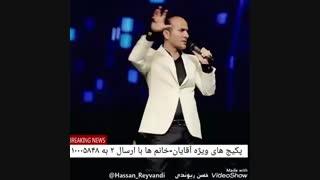 استنداپ بینظیر حسن ریوندی!!!
