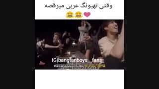 وقتی تهیونگ عربی می رقصه ( bts ) (توضیحات واجب)