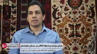 معرفی موسسه مردم نهاد کنکاش در سیستان و بلوچستان