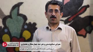 معرفی هنر نمد در چهارمحال و بختیاری