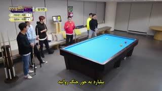 قسمت دوم بازی بیلیارد لی سوگون به همراه بکهیون♡کای♡سهون از اکسو به همراه زیرنویس فارسی چسبیده
