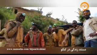 مستند کوتاه - کنگو