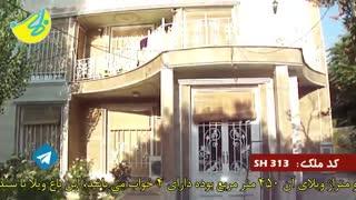خرید و فروش باغ ویلا در شهریار کد 313 املاک  تاجیک