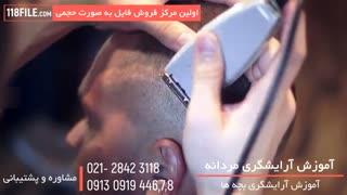 آرایشگری مردانه اصلاح همزمان با 10 قیچی