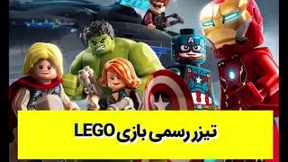 تیزر رسمی بازی LEGO با زیر نویس فارسی