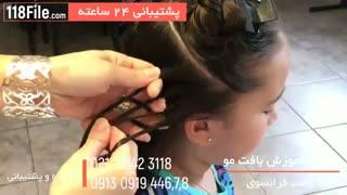آموزش بافت مو دخترانه برای موهای بلند