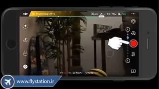 دوبله فارسی آموزش کوادکوپتر دیجی اسپارک/ایستگاه پرواز
