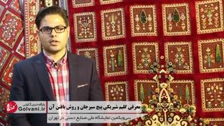معرفی گلیم شیریکی پیچ سیرجان