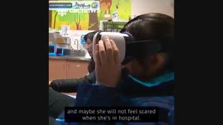 استفاده از واقعیت مجازی در بیمارستان برای کاهش ترس کودکان
