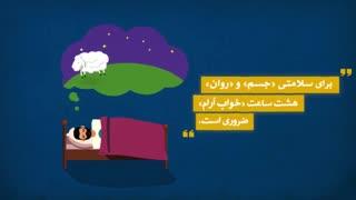 به سلامتی خود تلنگر بزنید(قسمت سوم)  www.sabadsalva.ir