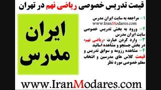 نرخ کلاس های خصوصی ریاضی نهم و قیمت تدریس ریاضی نهم در تهران