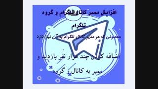 اد ممبر بینهایت کانال و  گروه تلگرام