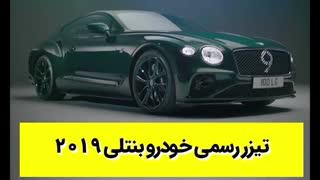 تیزر رسمی خودرو بنتلی 2019 با زیرنویس فارسی
