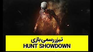 تیزر رسمی بازی Hunt Showdown با زیرنویس فارسی