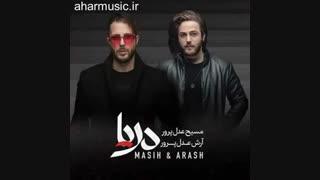 Masih & Arash Ap Aroom Ghadam Bezan مسیح و آرش ای پی آروم قدم بزن