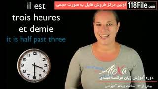 آموزش تخصصی زبان فرانسه برای تمامی رده های سنی