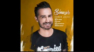 آهنگ بی نظیر - سامان جلیلی
