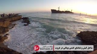 ساحل زیبای کیش و غروب در کنار کشتی یونانی