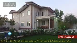 خرید و فروش باغ ویلا در ملارد کد 1315 املاک بمان