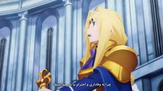 انیمه هنر شمشیر زنی آنلاین فصل 4 قسمت 22 با زیرنویس فارسی Sword art online Alicization_22