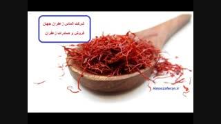 فواید دارویی زعفران - خواص دارویی زعفران