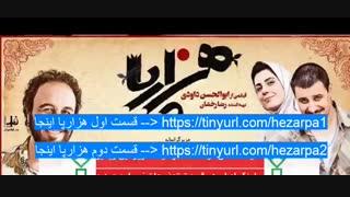 خرید فیلم هزارپا (کامل) (فیلم) فیلم هزارپا رضا عطاران