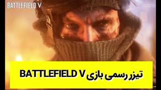 تیزر رسمی بازی Battlefield V