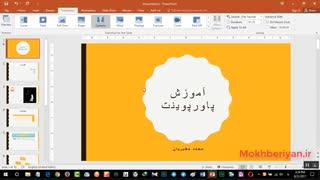 آموزش پاورپوینت 2016 - قسمت پنجم