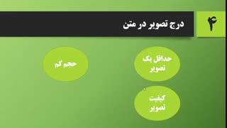 اصول وبلاگ نویسی (نگارش پست) - آموزش وبلاگ نویسی