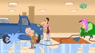 مجموعه انیمیشن بل بشو - سد کرج خالی شد