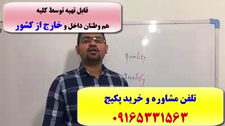 قویترین پکیج آزمون آیلتس IELTS در ایران جهت نمره 7 آیلتس-استاد کیانپور