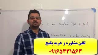 آموزش کلمات کتاب 504 و 1100 واژه -آموزش مکالمه انگلیسی-قویترین پکیج آموزش زبان انگلیسی و آزمون آیلتس IELTS- استاد علی کیانپور