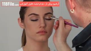 فیلم آموزش حرفه ای آرایش صورت