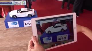 اپلیکیشن واقعیت افزوده خودروسازی فورد در نمایشگاه 2019