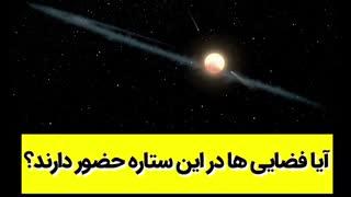 آیا فضایی ها در این ستاره حضور دارند؟