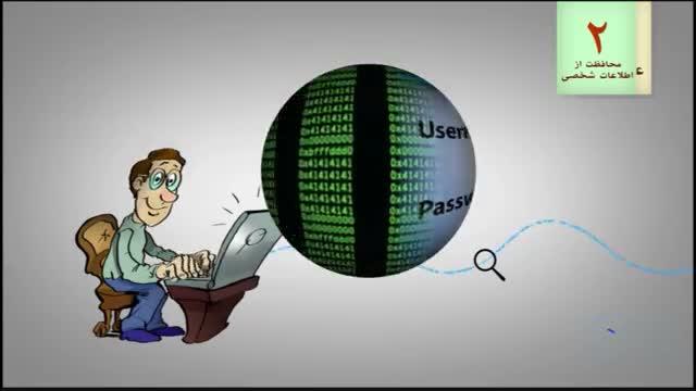 5 قانون کلی برای امنیت در اینترنت