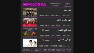 برنامه های شبکه جم کوریا
